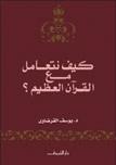 كيف نتعامل مع القرآن العظيم ؟