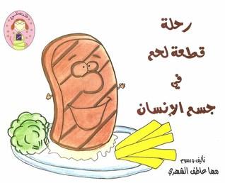 رحلة قطعة لحم في جسم الإنسان