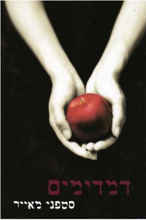 דמדומים (Twilight, #1)