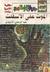 الموت على الأسفلت by عبد الرحمن الأبنودي