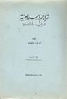 تراجم إسلامية: شرقية وأندلسية