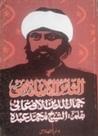الثائر الإسلامي جمال الدين الأفغاني
