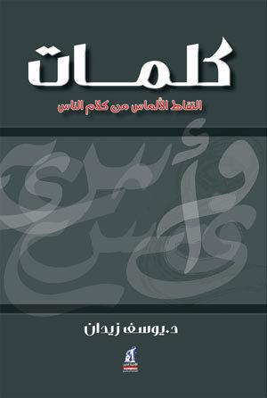 كلمات التقاط الألماس من كلام الناس by يوسف زيدان