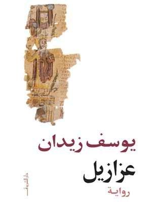 عزازيل by يوسف زيدان