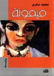 ميمونة by محمود تراوري