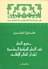 منهج النظر في النظم السياسية المعاصرة لبلدان العالم الإسلامي