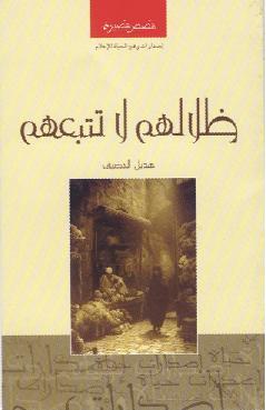 Ebook ظلالهم لا تتبعهم by هديل الحضيف PDF!
