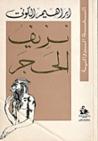 نزيف الحجر by إبراهيم الكوني