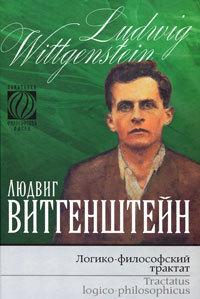 Логико-философский трактат / Tractatus logico-philosophicus by Ludwig Wittgenstein
