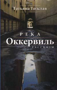Река Оккервиль. Рассказы by Tatyana Tolstaya
