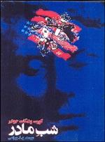 شب مادر by Kurt Vonnegut
