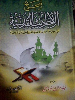 صحيح الأحاديث القدسية  by عصام الدين الصبابطي