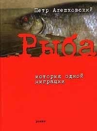 Рыба. История одной миграции by Peter Aleshkovsky
