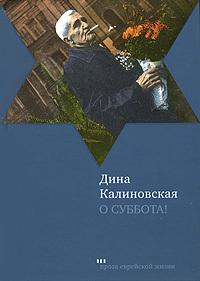 О суббота! by Dina Kalinovskaya