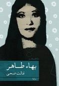 قالت ضحى by بهاء طاهر