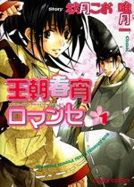 Ouchou Haru no Yoi no Romance, Volume 01