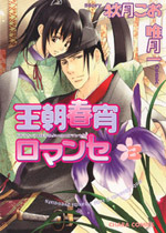 Ouchou Haru no Yoi no Romance, Volume 03