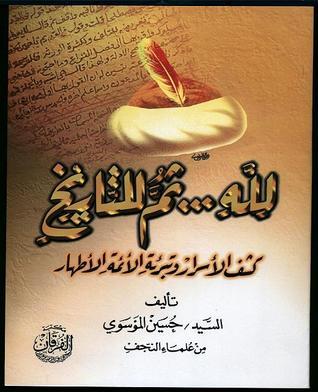 كتاب لله ثم للتاريخ حسين الموسوي pdf