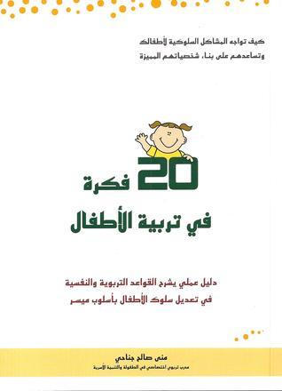 عشرون فكرة في تربية الأطفال by منى صالح جناحي
