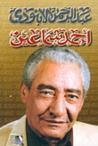 أحمد سماعين : سيرة إنسان