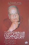 الأعمال الشعرية by محمد الماغوط