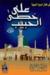 على خطى الحبيب صلى الله عليه وسلم by عمرو خالد