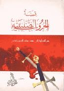 قصة الحروب الصليبية by راغب السرجاني