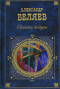 Ebook Продавец воздуха by Alexander Belyaev TXT!