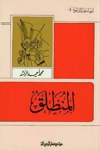 المنطلق by محمد أحمد الراشد