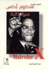 مالكوم إكس by Malcolm X