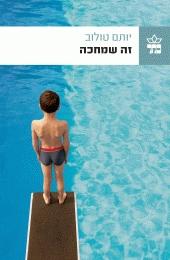 זה שמחכה by Yotam Tolub