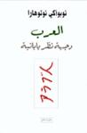 العرب وجهة نظر يا...