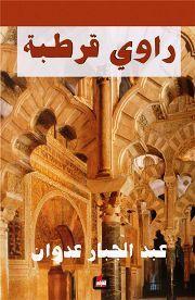 راوي قرطبة by عبد الجبار عدوان