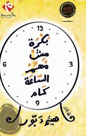 بكرة مش مهم الساعة كام by هيثم دبور