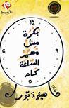بكرة مش مهم الساعة كام