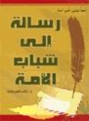 رسالة إلى شباب الأمة