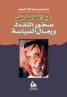 عبد الله الطريقي - صخور النفط ورمال السياسة