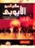 صلاح الدين الايوبي: وجهوده في القضاء على الدولة الفاطمية وتحرير بيت المقدس