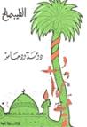 دومة ود حامد by الطيب صالح