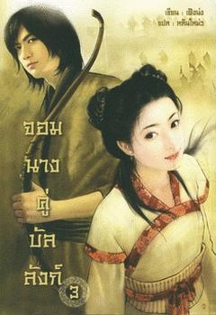 จอมนางคู่บัลลังก์ 3 (孤芳不自赏 (Gu Fang Bu Zi Shang) [General & I] #3)