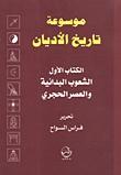 الكتاب الأول الشعوب البدائية والعصر الحجري by فراس السواح