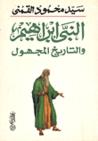 النبي إبراهيم والتاريخ المجهول