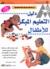 دليل التعليم المبكر للأطفال