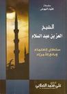 الشيخ العز بن عبد السلام: سلطان العلماء وبائع الأمراء