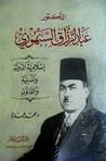 الدكتور عبد الرزاق السنهوري by محمد عمارة