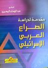 مقدمة لدراسة الصراع العربي الاسرائيلي by عبد الوهاب المسيري