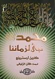 محمد نبي لزماننا