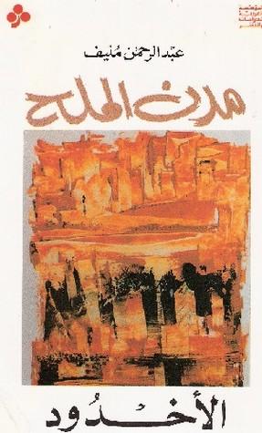 الأخدود by Abdul Rahman Munif