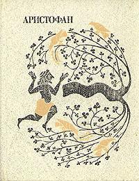 Комедии. В двух томах. Том 2 by Aristophanes