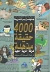 4000  حقيقة مذهلة...